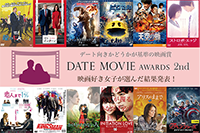 【DATE MOVIE AWARDS 2nd/第2回デート・ムービー・アワード】結果発表!