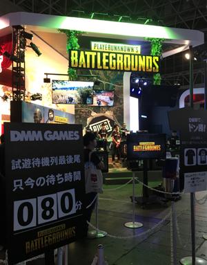 【TOKYO GAME SHOW 2017】BATTLEGROUNDS