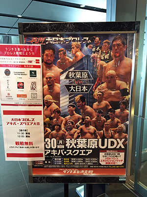 UDXアキバ・イチプロレス20171030
