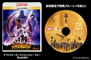 『アベンジャーズ/インフィニティ・ウォー』MovieNEX
