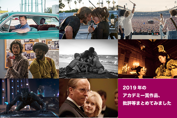 2019年のアカデミー賞作品、批評等まとめてみました