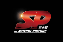 映画『SP 革命篇 THE MOTION PICTURE』