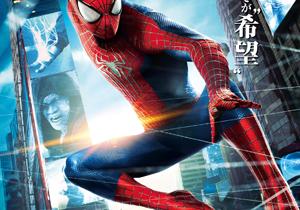 学生映画宣伝局エージェントおすすめ:『アメイジング・スパイダーマン2』