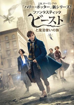 学生映画宣伝局:ファンタスティク・ビースト