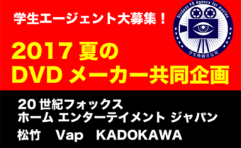 2017夏、DVDメーカー共同企画!