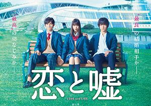 映画『恋と嘘』森川葵/北村匠海/佐藤寛太
