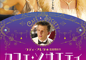 映画『カフェ・ソサエティ』ジェシー・アイゼンバーグ/クリステン・スチュワート/ブレイク・ライブリー