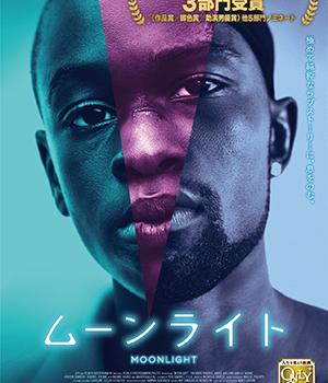 映画『ムーンライト』トレヴァンテ・ローズ/アッシュトン・サンダース
