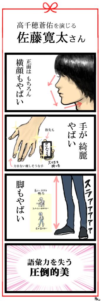 『恋と嘘』4コマ漫画:北村匠海編