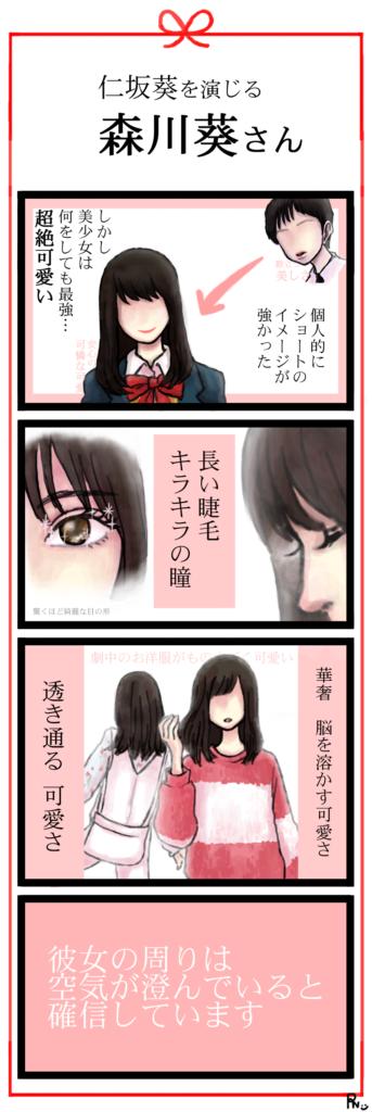 学生映画宣伝局:『恋と嘘』4コマ漫画 森川葵編