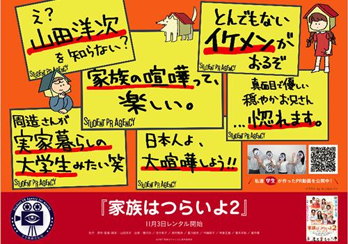学生映画宣伝局:『家族はつらいよ2』DVD店頭ポップ