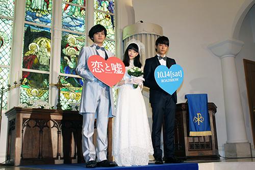 映画『恋と嘘』結婚式イベント、森川葵、北村匠海、佐藤寛太