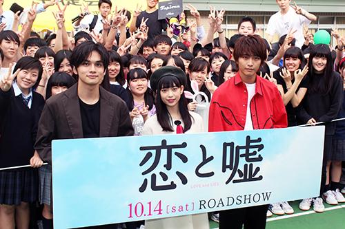 映画『恋と嘘』目黒学院高等学校学園祭、森川葵、北村匠海、佐藤寛太
