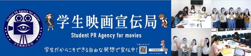 学生映画宣伝局【DVDメーカー共同実施企画】POP880