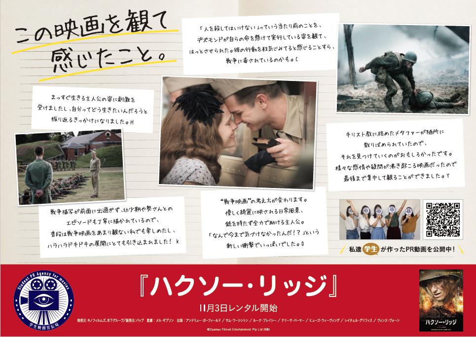 学生映画宣伝局:『ハクソー・リッジ』DVDレンタル用販促POP