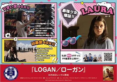 学生映画宣伝局:『LOGAN/ローガン』POP