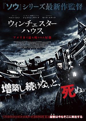 映画『ウィンチェスターハウス アメリカで最も呪われた屋敷』ヘレン・ミレン/ジェイソン・クラーク