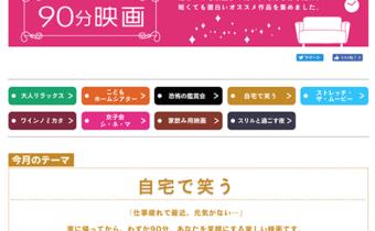 GEO「90分映画」コーナーWEBtop