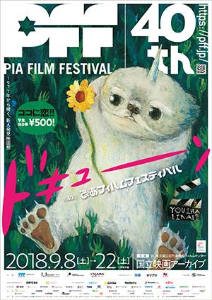 ★ 第40回ぴあフィルムフェスティバル(PFF)