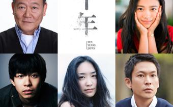 映画『十年 Ten Years Japan』杉咲花/太賀/川口覚/池脇千鶴/國村隼