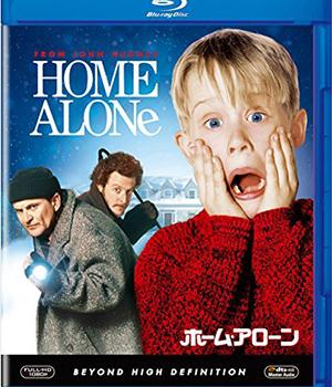 映画『ホーム・アローン』マコーレー・カルキンほか