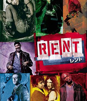 『RENT』AmazonDVDコレクション
