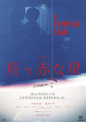 映画『真っ赤な星』