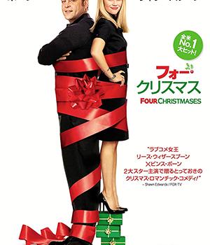 映画『フォー・クリスマス』リース・ウィザースプーン/ヴィンス・ヴォーン