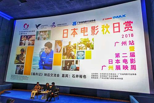 映画業界人にインタビュー:国際交流基金の活動