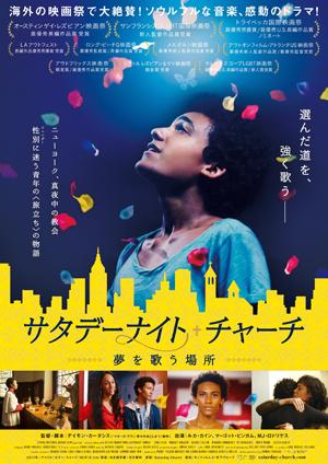 映画『サタデーナイト・チャーチ -夢を歌う場所-』