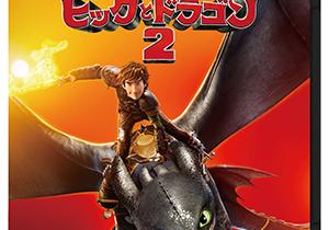 映画『ヒックとドラゴン2」