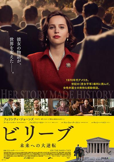 映画『ビリーブ 未来への大逆転』フェリシティ・ジョーンズ/アーミー・ハマー