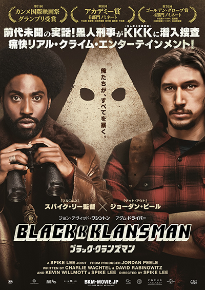 映画『ブラック・クランズマン』ジョン・デヴィッド・ワシントン/アダム・ドライバー