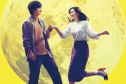 映画『君は月夜に光り輝く』永野芽郁/北村匠海