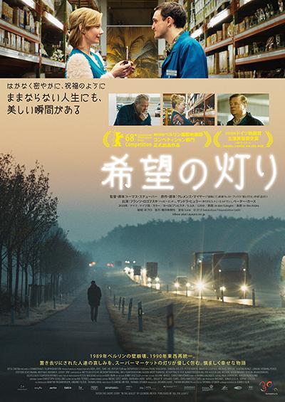 映画『希望の灯り』フランツ・ロゴフスキ/ザンドラ・ヒュラー