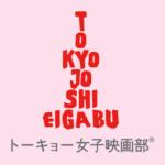 トーキョー女子映画部ロゴ