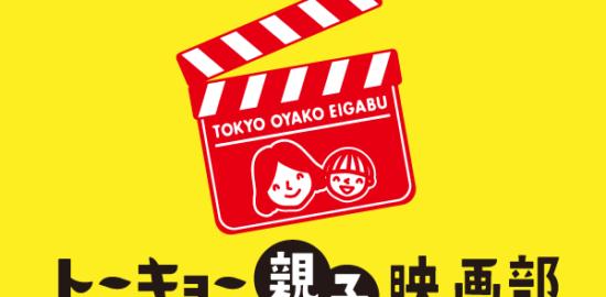 トーキョー親子映画部(in トーキョー女子映画部)