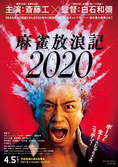 映画『麻雀放浪記2020』斎藤工