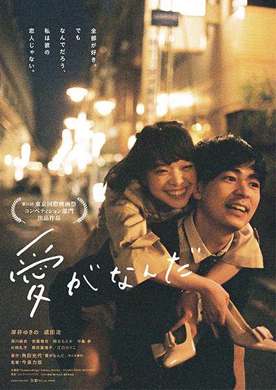 映画『愛がなんだ』岸井ゆきの/成田凌