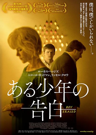 映画『ある少年の告白』ルーカス・ヘッジズ/ニコール・キッドマン/ラッセル・クロウ