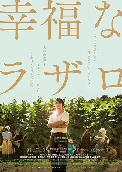映画『幸福なラザロ』アドリアーノ・タルディオーロ