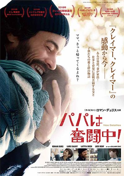 映画『パパは奮闘中!』ロマン・デュリス