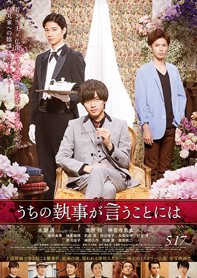 映画『うちの執事が言ことには 』永瀬廉(King & Prince)/清原翔/神宮寺勇太(King & Prince)