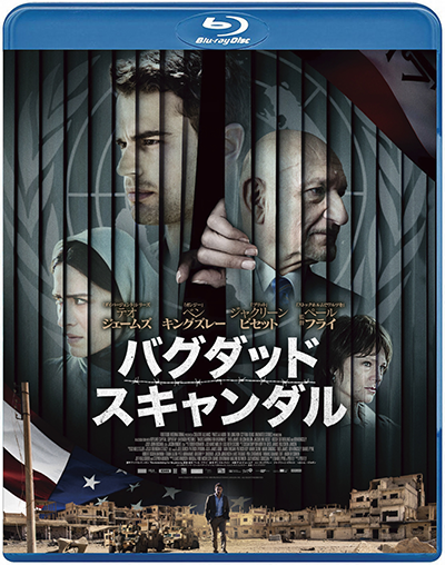 映画『バグダッド・スキャンダル』テオ・ジェームズ/ベン・キングズレー