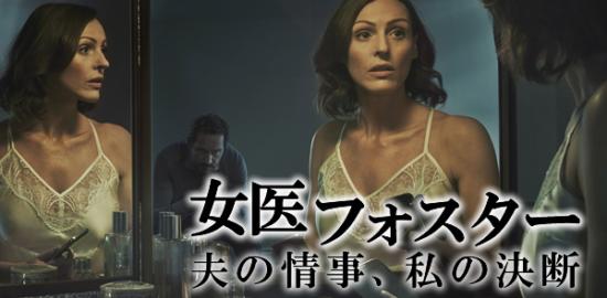 海外ドラマ『女医フォスター 夫の情事、私の決断』サランヌ・ジョーンズ