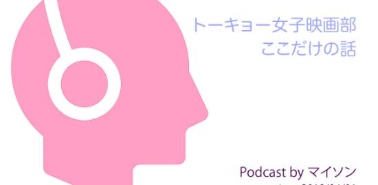 Podcast:トーキョー女子映画部ここだけの話