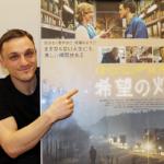 映画『希望の灯り』フランツ・ロゴフスキさんインタビュー