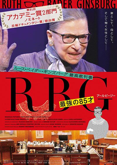 映画『RBG 最強の85才』ルース・ベイダー・ギンズバーグ