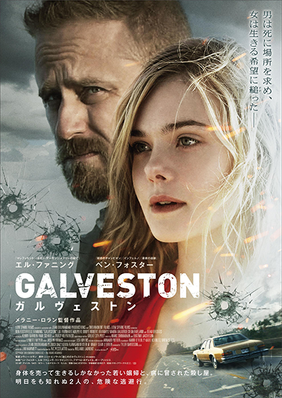 映画『ガルヴェストン』エル・ファニング/ベン・フォスター