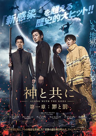 映画『神と共に 第一章:罪と罰』ハ・ジョンウ/チュ・ジフン/キム・ヒャンギ/チャ・テヒョン